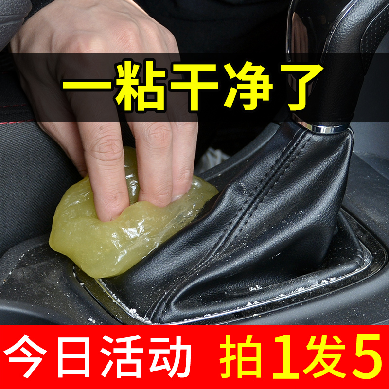 Cleaning soft automotive supplies car universal car interior dust mud cleaning artifact sticky dust glue multi-function
