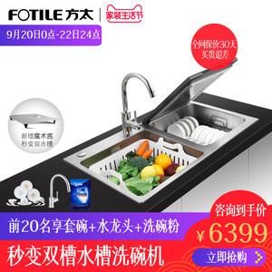Fotile/方太 JBSD2T-X1TS水槽洗碗机全自动家用嵌入超声波三合一