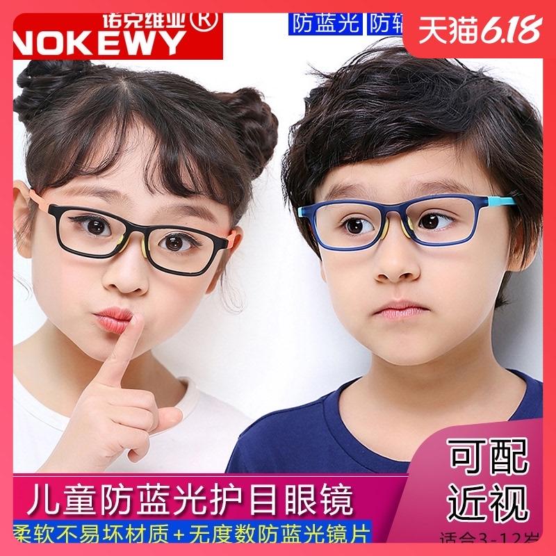 儿童防蓝光眼镜男女小孩防辐射眼睛手机电脑护目镜近视游戏平光镜