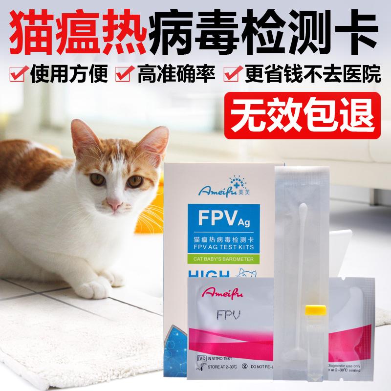 Pet mèo phát hiện kháng nguyên giấy thử seinofy mèo nhỏ distemper virus FPV Ag Thử nghiệm gói duy nhất - Cat / Dog Medical Supplies