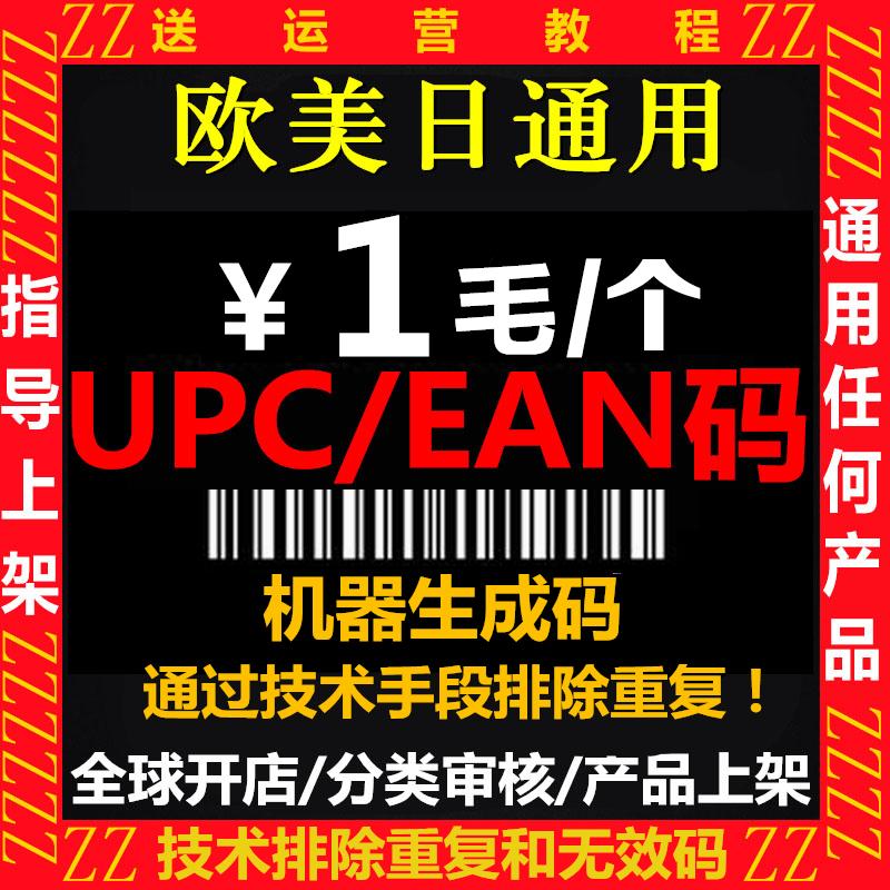 100个亚马逊UPC码EAN码ebay日本美国欧洲全球通用开店产品上传