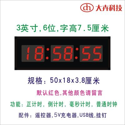 3 inch LED large digital timer Timer game reminder test clock fitness clock meeting countdown