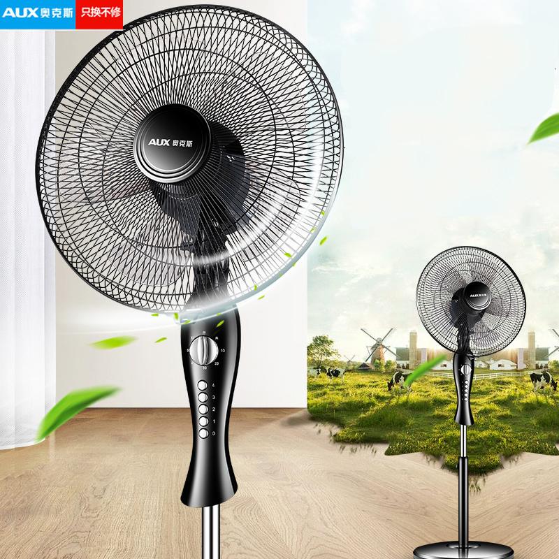 【奥克斯】二级能效五叶落地电风扇