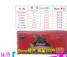 Гигиенические шортики для собак DONO