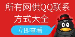 網供網商家QQ大全