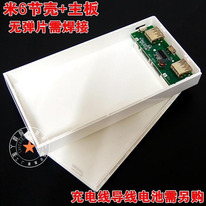 移动电源外壳小米充电宝主板配件6节电源盒diy5V套装自制套料通用