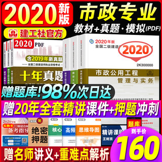 Official Second Construction Textbook 2020 Municipal Complete Construction Engineering Co., Ltd. 2020 Edition National Second-Class Construction Engineer Examination Book Three Professional Practice Construction Engineering Construction Management Regulations Over the Years Real Questions Examination Paper Exercises Building Electromechanical Highway