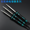 30w40w60w constant temperature electric iron household electric welding pen soldering Luo iron high power electronic maintenance welding tools