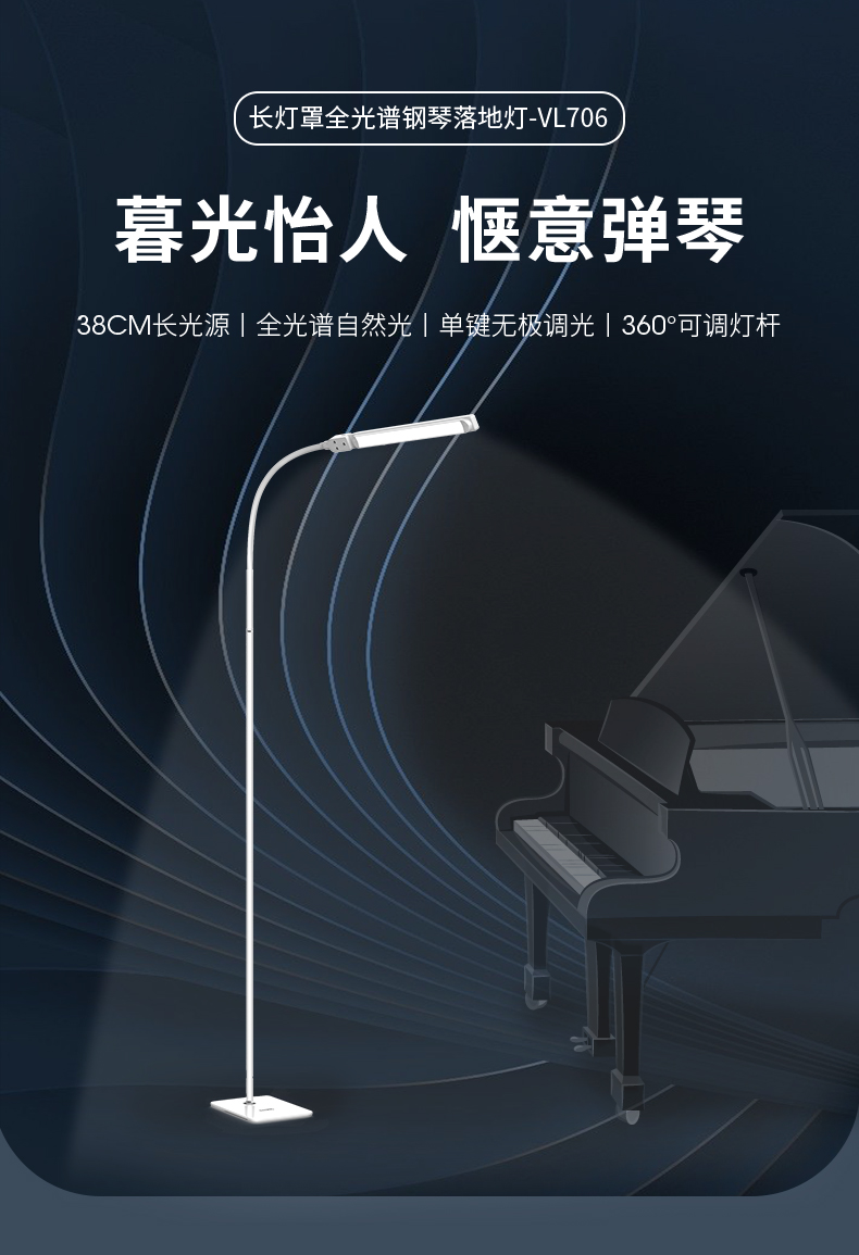 孩视宝 长灯罩全光谱钢琴落地灯 VL706 聚划算天猫优惠券折后¥289包邮(¥379-90)