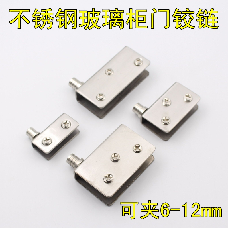 Stainless Steel Glass Clip Wine Cabinet Door Clip Glass Hinge