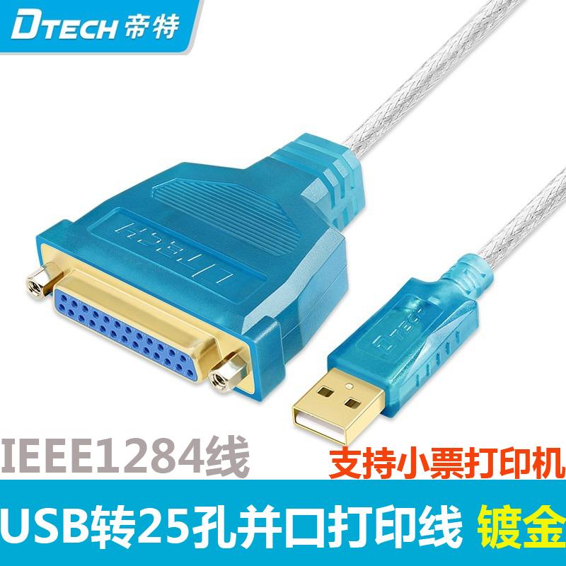 帝特并口转USB针式打印机线36针25数据线转IEEE1284转换线1.8-5米
