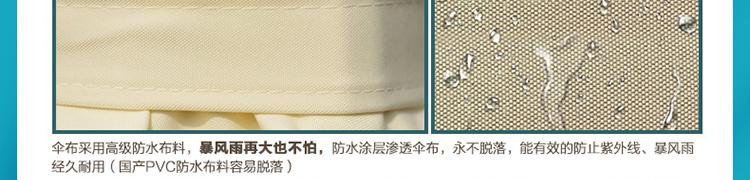 帝王罗马伞_01_08.jpg