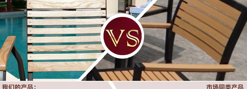 维多利亚-铝木桌椅4+1_02_22