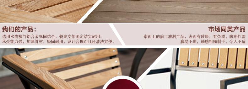 维多利亚-铝木桌椅4+1_02_24