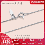 Zhou Da Sheng Platinum necklace female PT950 Platinum Chopin Chain genuine can be stranded crash bone chain gift to send girlfriend