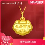 Zhou Da Sheng Gold Baby Lock Pendant Long-lived Lock Ping An Lock Foot 999 Send Children Small Gold Lock Full Moon Gift