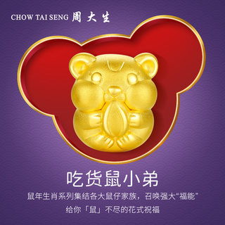 Chow Tai Sang Gold Transfer Bead Bracelet Female Mouse Little Brother 3D Hard Gold Zodiac Year of the Rat has Mickey Mouse Golden Rat