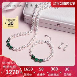 Chow Tai Sang natural freshwater pearl necklace female green chalcedony set of three-piece genuine mother's mother's day gift