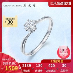 Zhou Dasheng diamond ring 18k gold diamond ring female heart-shaped six-claw carat bright proposal inlaid wedding ring authentic