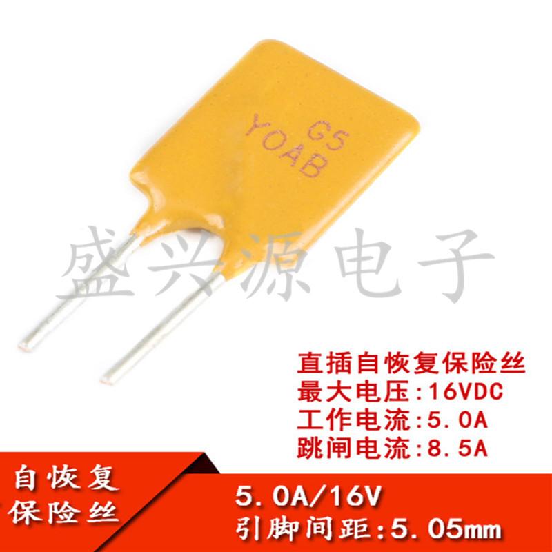 16V 5A PPTC 直插自恢复保险丝/保险管 16V 5000mA 引脚间距5mm