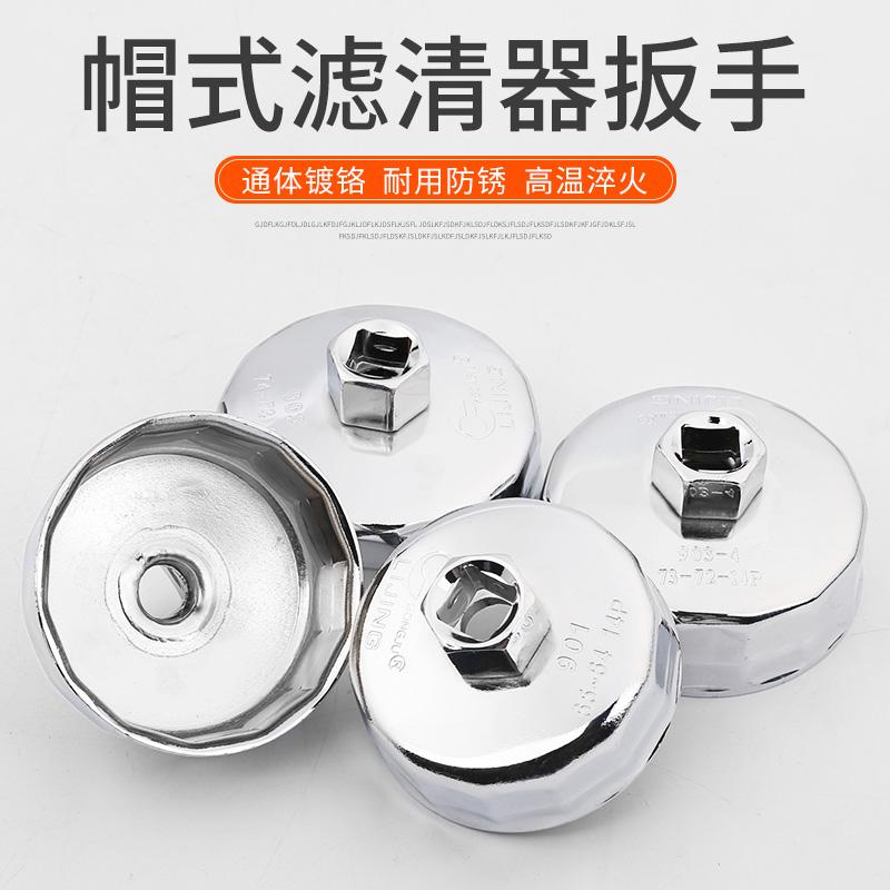 Станок для машинного фильтра для фильтров масляный фильтр ключ для гаечного ключа