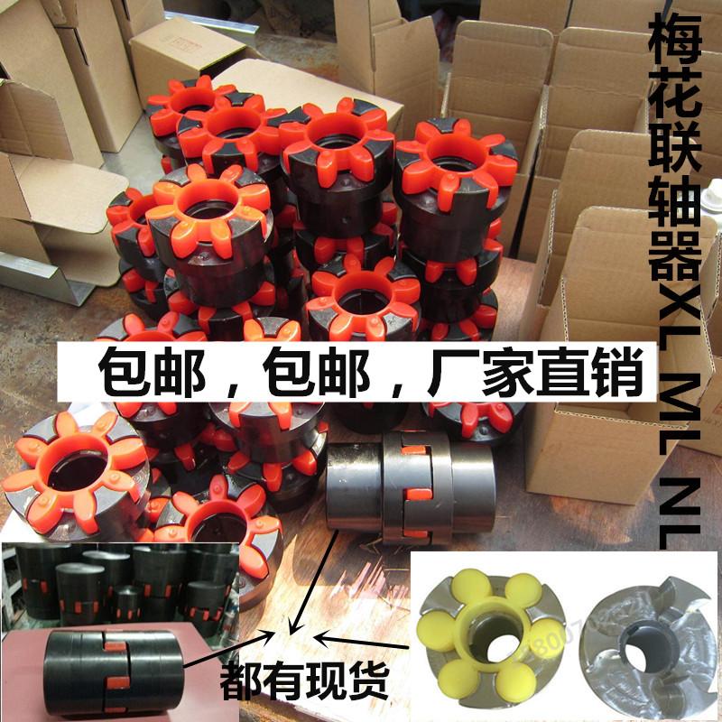 Шарнир универсальный XL звезды сливы четыре кулачковой муфты мотор муфта, муфта сцепления муфты 45 l сталь