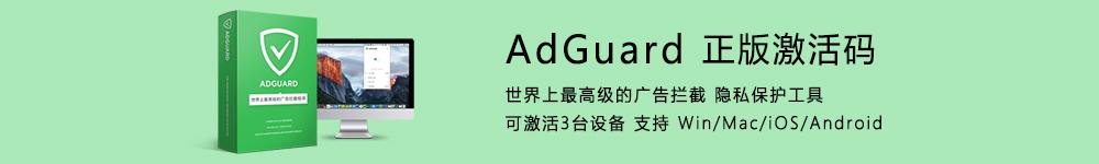 AdGuard 最高级的广告拦截程序!