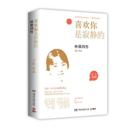 (Spot) Lin Hui Yinchuan like you are silent Chen works Hunan literary publishing house 18 1