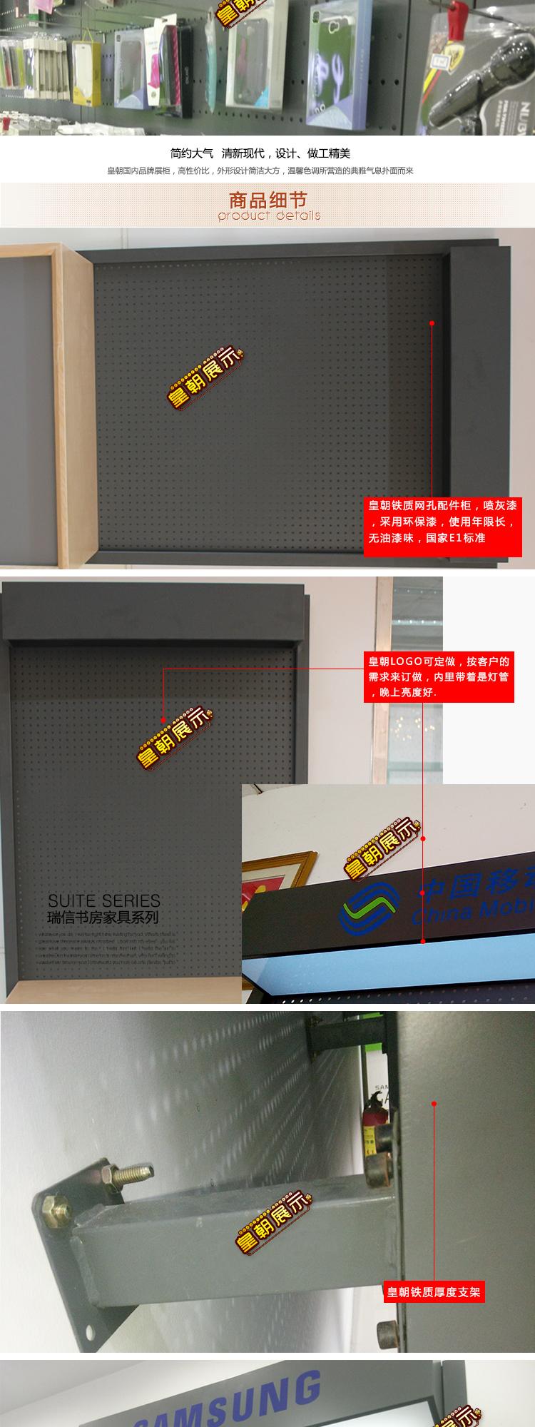 网孔配件柜的详情_02.jpg