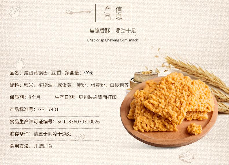 甘源咸蛋黄锅巴零食小包装手工锅巴老式糯米小米锅巴麻辣特产小吃商品详情图