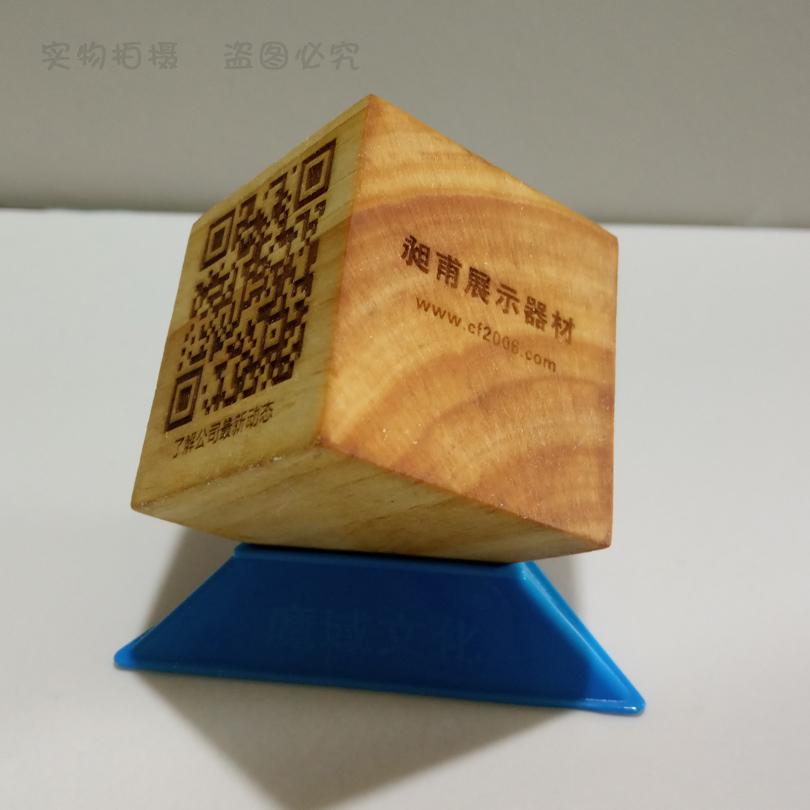 实木立方体激光雕刻wifi二维码支付定制个性榉木牌定做原创热卖