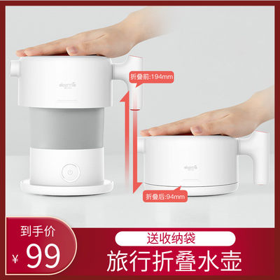 Xiaomi products Delma folding electric kettle small mini household travel portable burning kettle