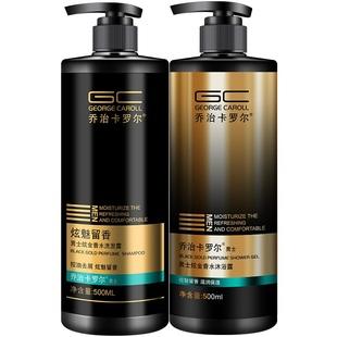 男士专用洗发水露沐浴露浴套装去屑止痒控油香味持久留香洗头发膏