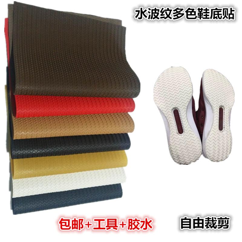 篮球运动鞋底修复材料修鞋底牛筋防滑耐磨橡胶防磨补鞋贴片皮包邮