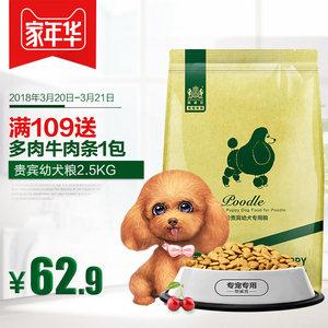 泰迪狗粮幼犬耐威克天然宠物粮5斤 另售中小型比熊金毛贵宾成犬粮