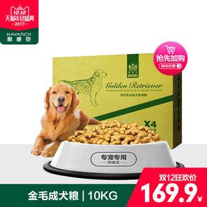 耐威克金毛狗粮成犬10kg20斤 另售通用型小型犬比熊泰迪幼犬粮