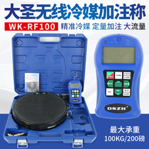 Da Sheng refrigerant electronic scale Automatic programming quantitative filling High-precision weighing scale Refrigeration and air conditioning fluorine weighing tool