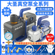 Dasheng vacuum pump 1 2 3 4 liters air-conditioned car refrigerator maintenance tools Experimental filtration vacuum pump