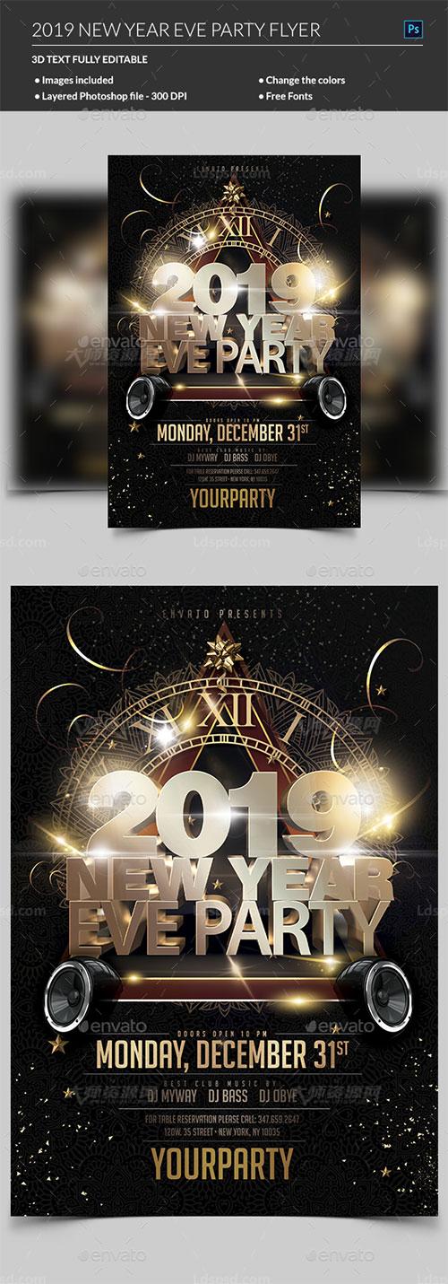 精致的新年海报传单PSD模板:New Year Party Flyer