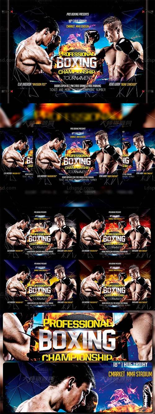 拳击决赛海报/传单模板:Boxing Night Flyer Template
