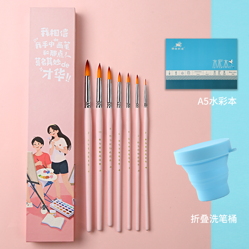 Pink Talent [7 Gift Boxed Watercolor Pen] Send Watercolor + Cup
