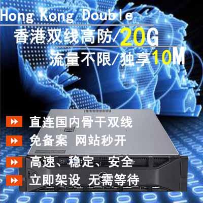 香港高防服务器