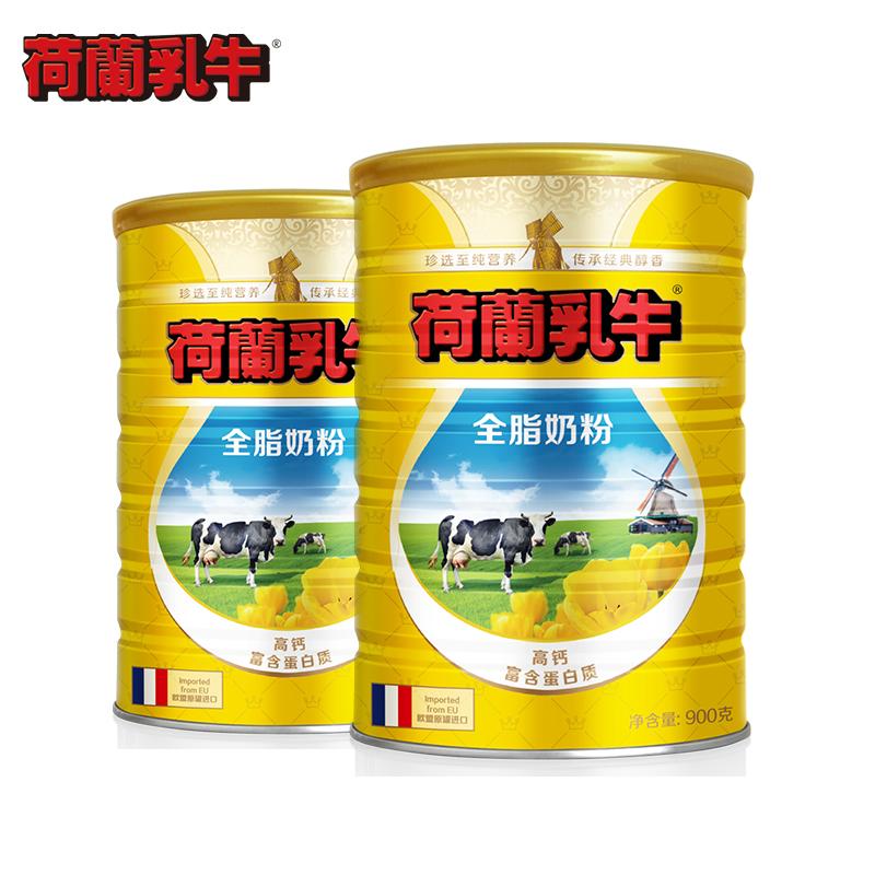 荷兰乳牛进口奶粉成人青少年学生全脂高钙营养早餐奶粉900g*2罐装