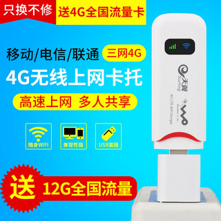 Unicom Telecom 4G mobile wireless Internet routing equipment Cato wifi 3G laptop card terminal