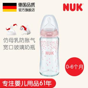 德国NUK奶瓶NUK宽口径彩色玻璃奶瓶240ml带硅胶奶嘴1号或2号奶瓶