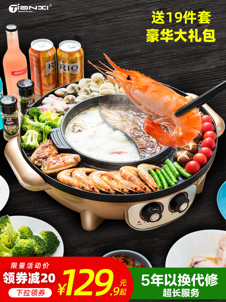 Tianxi hot pot barbecue all-in-one pot roasting pot home non-stick electric oven smokeless barbecue plate electric baking tray