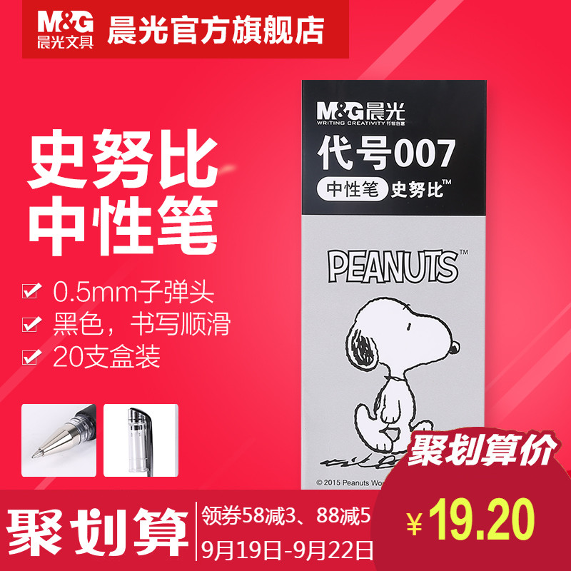 Morning Stationery Gel Pen Black 05 Snoopy Series Student Office Supplies Sgp007
