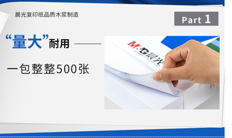 【晨光】打印A4纸70g整箱2500张