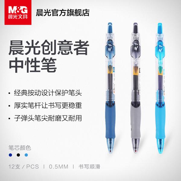 晨光中性笔0.5mm按动水笔黑色水笔学习签字笔GP1008
