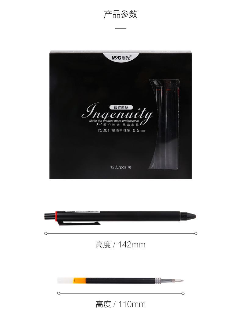 晨光文具学生考试金属中性笔匠品经典办公水笔AGPY5301 0.5